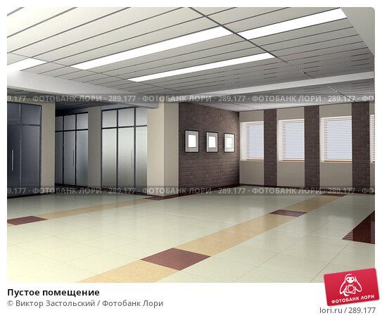 Пустое помещение, иллюстрация № 289177 (c) Виктор Застольский / Фотобанк Лори