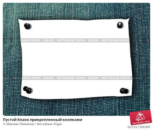 Пустой бланк прикрепленный кнопками, фото № 324841, снято 6 сентября 2006 г. (c) Максим Пименов / Фотобанк Лори