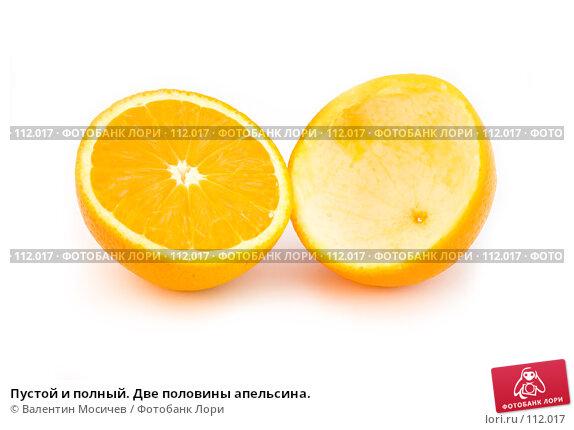 Пустой и полный. Две половины апельсина., фото № 112017, снято 26 ноября 2006 г. (c) Валентин Мосичев / Фотобанк Лори
