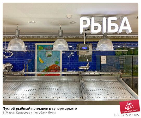 Пустой рыбный прилавок в супермаркете. Стоковое фото, фотограф Мария Кылосова / Фотобанк Лори