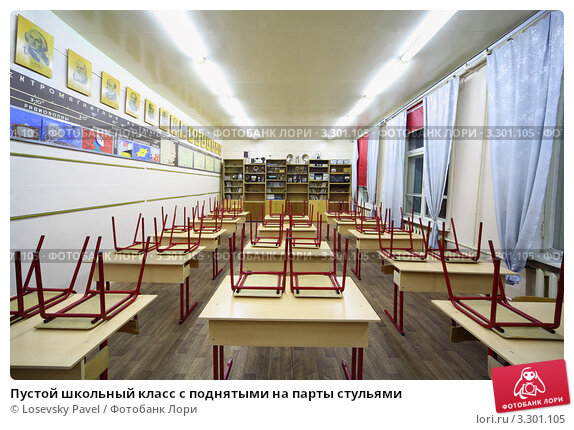 Купить «Пустой школьный класс с поднятыми на парты стульями», фото № 3301105, снято 14 октября 2010 г. (c) Losevsky Pavel / Фотобанк Лори