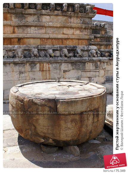 Пустой жертвенник у основания ступы в Анурадхапуре, фото № 75349, снято 27 мая 2007 г. (c) Валерий Шанин / Фотобанк Лори