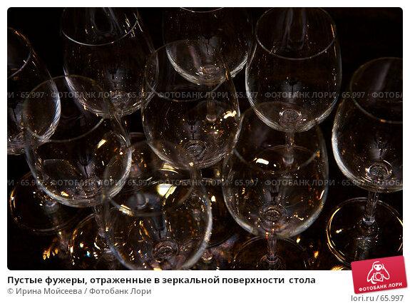 Пустые фужеры, отраженные в зеркальной поверхности  стола, эксклюзивное фото № 65997, снято 21 июля 2007 г. (c) Ирина Мойсеева / Фотобанк Лори