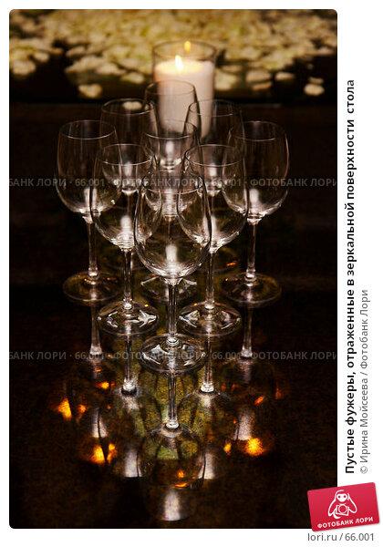 Пустые фужеры, отраженные в зеркальной поверхности  стола, эксклюзивное фото № 66001, снято 21 июля 2007 г. (c) Ирина Мойсеева / Фотобанк Лори
