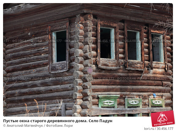 Пустые окна старого деревянного дома. Село Падун (2019 год). Стоковое фото, фотограф Анатолий Матвейчук / Фотобанк Лори