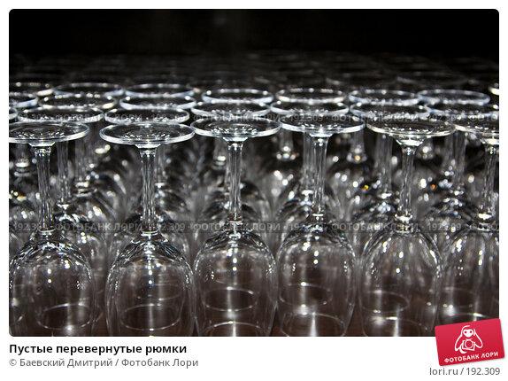 Пустые перевернутые рюмки, фото № 192309, снято 2 февраля 2008 г. (c) Баевский Дмитрий / Фотобанк Лори