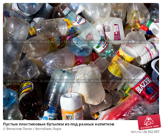 Купить «Пустые пластиковые бутылки из под разных напитков», фото № 26562097, снято 26 апреля 2017 г. (c) Вячеслав Палес / Фотобанк Лори