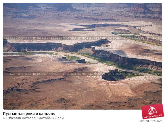 Пустынная река в каньоне, фото № 192625, снято 7 октября 2007 г. (c) Вячеслав Потапов / Фотобанк Лори