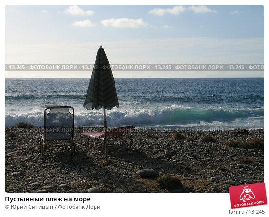 Пустынный пляж на море, фото № 13245, снято 27 сентября 2006 г. (c) Юрий Синицын / Фотобанк Лори