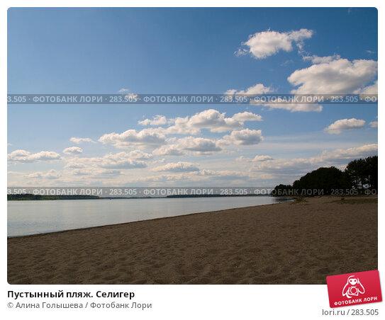 Пустынный пляж. Селигер, эксклюзивное фото № 283505, снято 9 мая 2008 г. (c) Алина Голышева / Фотобанк Лори