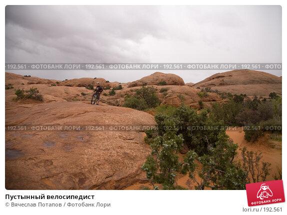 Пустынный велосипедист, фото № 192561, снято 6 октября 2007 г. (c) Вячеслав Потапов / Фотобанк Лори