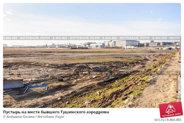 Купить «Пустырь на месте бывшего Тушинского аэродрома», эксклюзивное фото № 8464465, снято 10 апреля 2015 г. (c) Алёшина Оксана / Фотобанк Лори