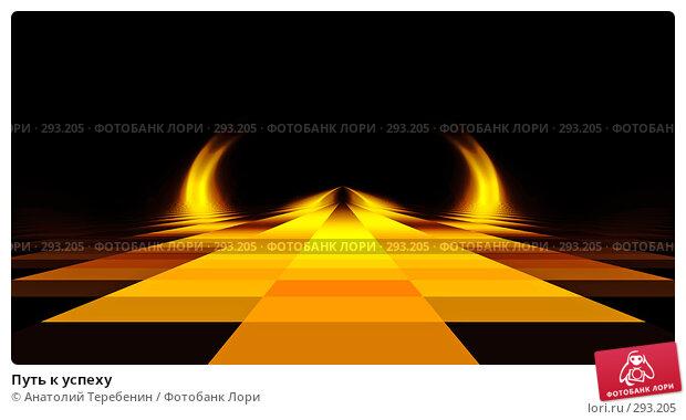 Путь к успеху, иллюстрация № 293205 (c) Анатолий Теребенин / Фотобанк Лори
