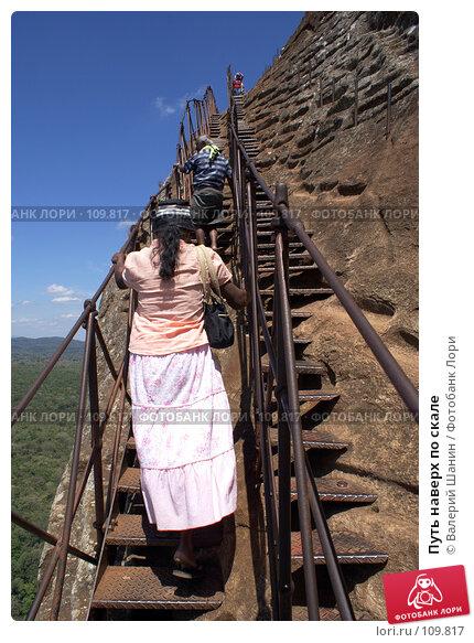 Путь наверх по скале, фото № 109817, снято 1 июня 2007 г. (c) Валерий Шанин / Фотобанк Лори