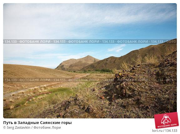 Путь в Западные Саянские горы, фото № 134133, снято 25 июня 2006 г. (c) Serg Zastavkin / Фотобанк Лори