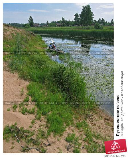 Путешествие по реке, фото № 66793, снято 23 марта 2017 г. (c) Вадим Кондратенков / Фотобанк Лори