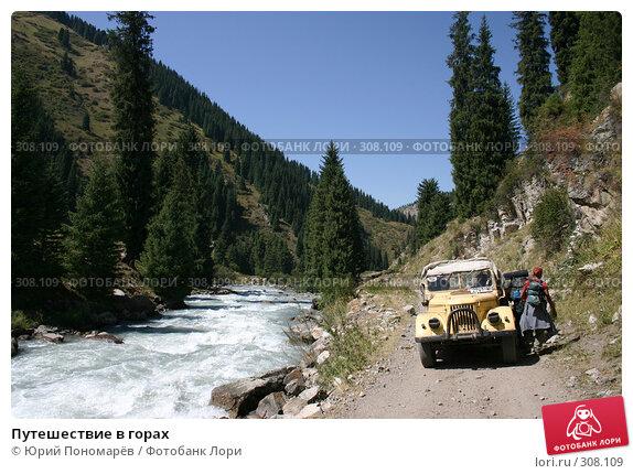 Путешествие в горах, фото № 308109, снято 27 августа 2006 г. (c) Юрий Пономарёв / Фотобанк Лори