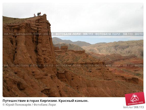 Путешествие в горах Киргизии. Красный каньон., фото № 308113, снято 2 сентября 2006 г. (c) Юрий Пономарёв / Фотобанк Лори