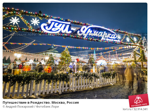 Путешествие в Рождество. Москва, Россия (2020 год). Редакционное фото, фотограф Андрей Пожарский / Фотобанк Лори