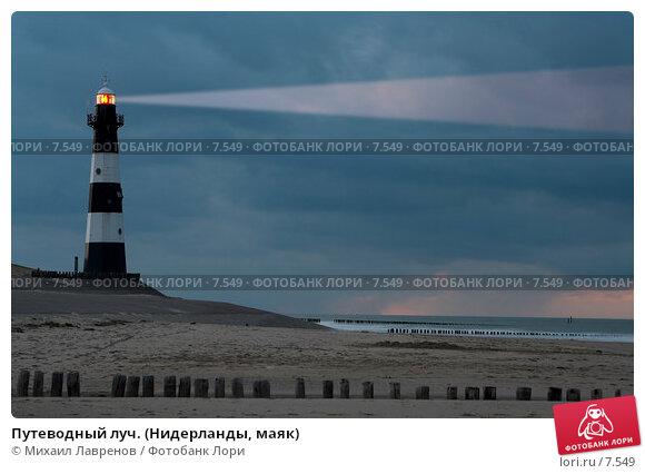 Путеводный луч. (Нидерланды, маяк), фото № 7549, снято 4 марта 2006 г. (c) Михаил Лавренов / Фотобанк Лори