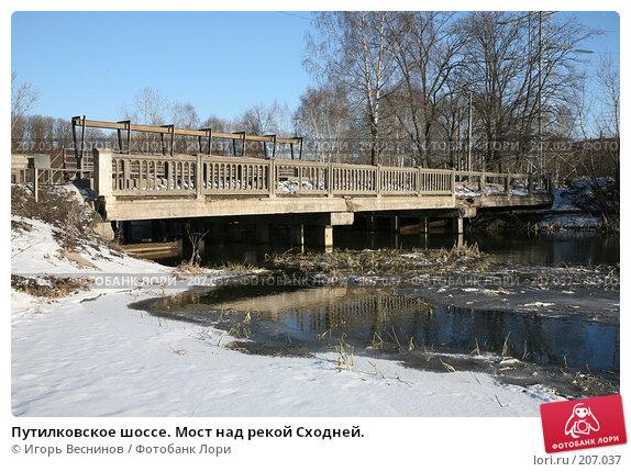 Путилковское шоссе. Мост над рекой Сходней., фото № 207037, снято 16 февраля 2008 г. (c) Игорь Веснинов / Фотобанк Лори