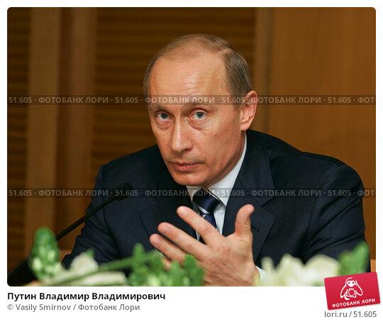 Путин Владимир Владимирович, фото № 51605, снято 28 апреля 2005 г. (c) Vasily Smirnov / Фотобанк Лори