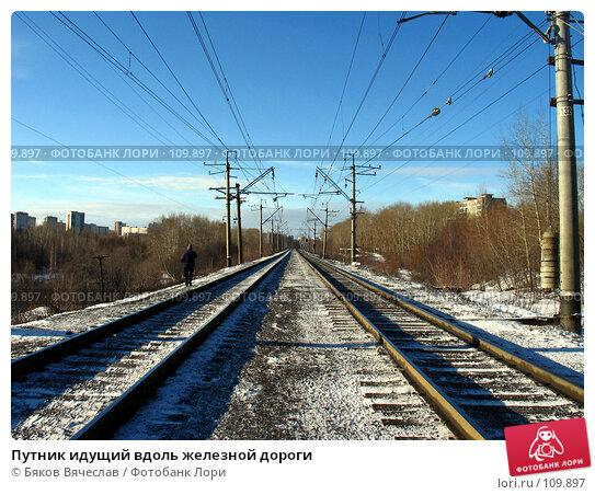 Путник идущий вдоль железной дороги, фото № 109897, снято 25 марта 2007 г. (c) Бяков Вячеслав / Фотобанк Лори
