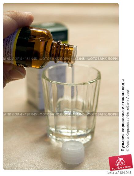 Пузырек корвалола и стакан воды, фото № 184045, снято 22 января 2008 г. (c) Ольга Хорькова / Фотобанк Лори