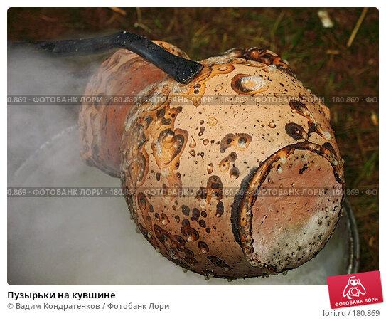 Пузырьки на кувшине, фото № 180869, снято 17 августа 2017 г. (c) Вадим Кондратенков / Фотобанк Лори