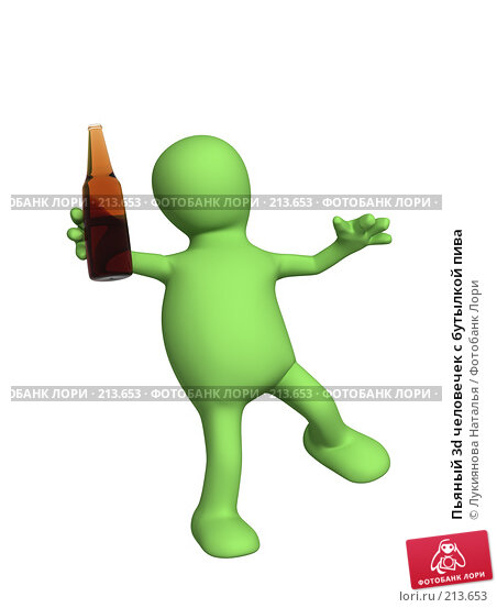 Пьяный 3d человечек с бутылкой пива, иллюстрация № 213653 (c) Лукиянова Наталья / Фотобанк Лори