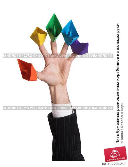 Купить «Пять бумажных разноцветных корабликов на пальцах руки», фото № 207249, снято 13 ноября 2007 г. (c) hunta / Фотобанк Лори