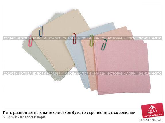 Пять разноцветных пачек листков бумаге скрепленных скрепками, фото № 206629, снято 17 февраля 2008 г. (c) Corwin / Фотобанк Лори