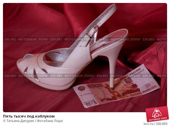 Купить «Пять тысяч под каблуком», фото № 330893, снято 22 июня 2008 г. (c) Татьяна Дигурян / Фотобанк Лори