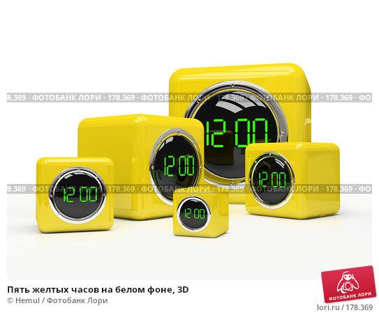 Пять желтых часов на белом фоне, 3D, иллюстрация № 178369 (c) Hemul / Фотобанк Лори