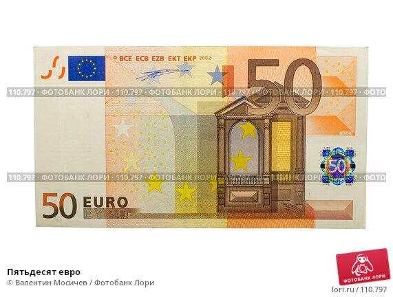 Пятьдесят евро, фото № 110797, снято 11 сентября 2006 г. (c) Валентин Мосичев / Фотобанк Лори