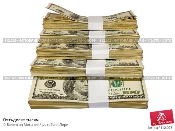 Купить «Пятьдесят тысяч», фото № 112073, снято 5 декабря 2006 г. (c) Валентин Мосичев / Фотобанк Лори