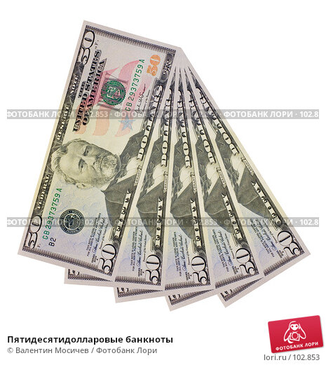 Купить «Пятидесятидолларовые банкноты», фото № 102853, снято 18 марта 2018 г. (c) Валентин Мосичев / Фотобанк Лори