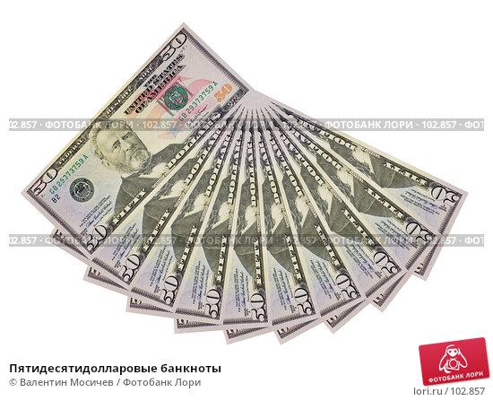 Пятидесятидолларовые банкноты, фото № 102857, снято 21 июля 2017 г. (c) Валентин Мосичев / Фотобанк Лори