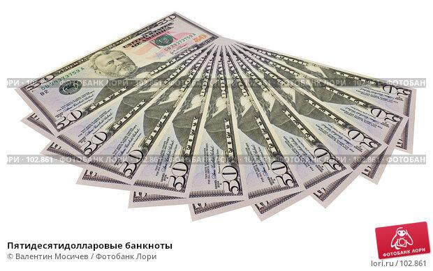 Пятидесятидолларовые банкноты, фото № 102861, снято 27 июня 2017 г. (c) Валентин Мосичев / Фотобанк Лори
