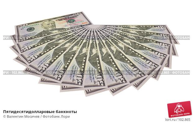 Пятидесятидолларовые банкноты, фото № 102865, снято 23 июля 2017 г. (c) Валентин Мосичев / Фотобанк Лори