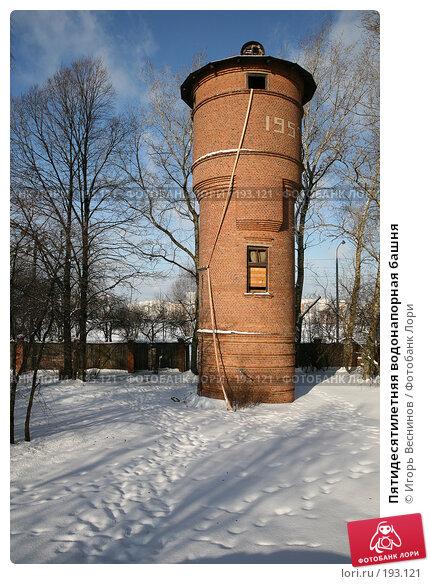 Пятидесятилетняя водонапорная башня, фото № 193121, снято 3 февраля 2008 г. (c) Игорь Веснинов / Фотобанк Лори