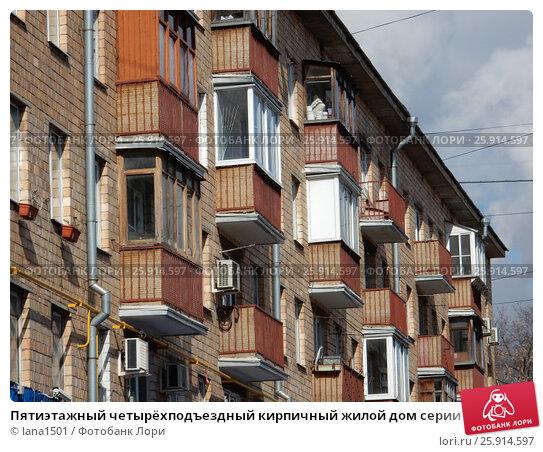 Купить «Пятиэтажный четырёхподъездный кирпичный жилой дом серии 1-510, построен в 1962 году. Никитинская улица, 11. Район Измайлово. Москва», эксклюзивное фото № 25914597, снято 1 апреля 2017 г. (c) lana1501 / Фотобанк Лори