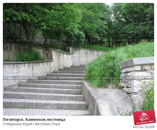 Пятигорск. Каменная лестница, фото № 32029, снято 2 июня 2006 г. (c) Марюнин Юрий / Фотобанк Лори