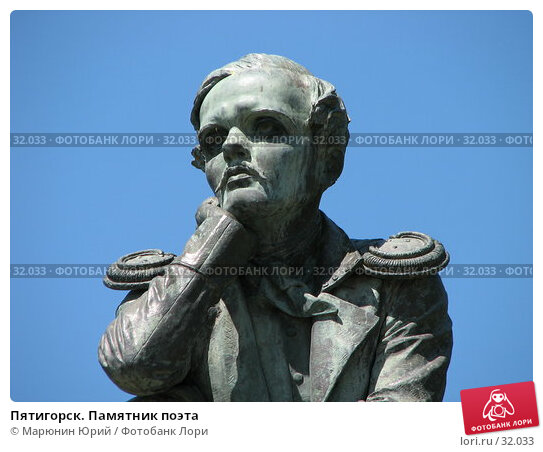 Пятигорск. Памятник поэта, фото № 32033, снято 3 июня 2006 г. (c) Марюнин Юрий / Фотобанк Лори