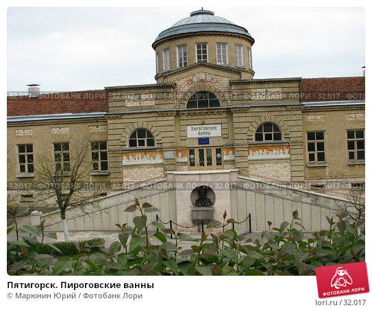 Пятигорск. Пироговские ванны, фото № 32017, снято 20 апреля 2006 г. (c) Марюнин Юрий / Фотобанк Лори