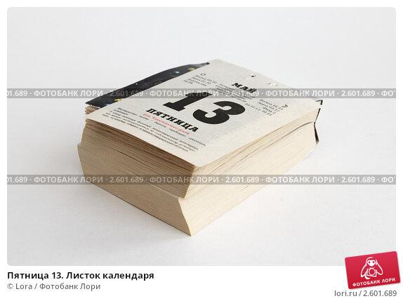 картинка с листом календаря не один лишь день прожитый почтовые марки