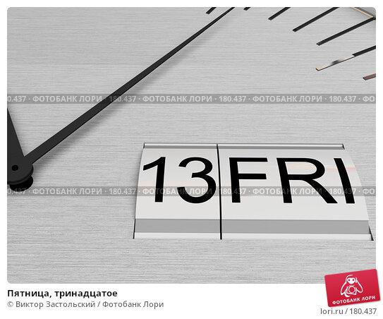 Купить «Пятница, тринадцатое», иллюстрация № 180437 (c) Виктор Застольский / Фотобанк Лори