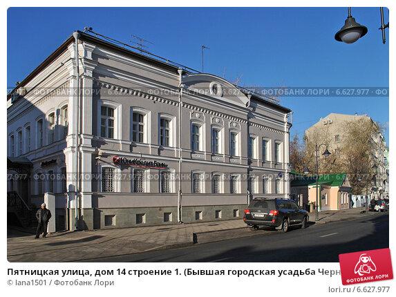 Купить «Пятницкая улица, дом 14 строение 1. (Бывшая городская усадьба Чернцовой - Варгиных - Барановых). Москва», эксклюзивное фото № 6627977, снято 2 ноября 2014 г. (c) lana1501 / Фотобанк Лори
