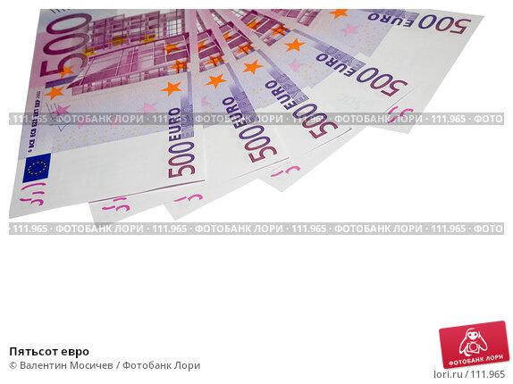 Пятьсот евро, фото № 111965, снято 24 ноября 2006 г. (c) Валентин Мосичев / Фотобанк Лори