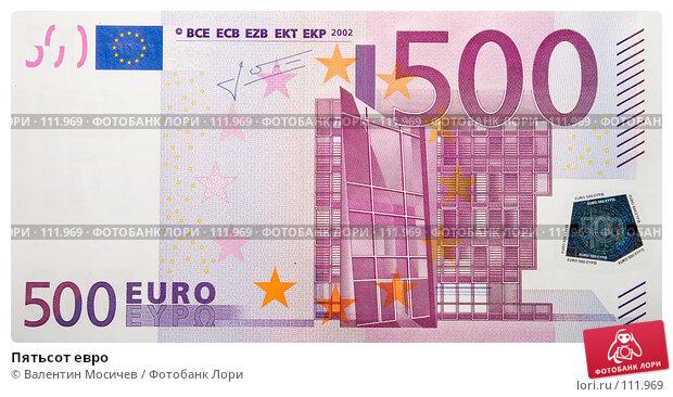 Пятьсот евро, фото № 111969, снято 24 ноября 2006 г. (c) Валентин Мосичев / Фотобанк Лори